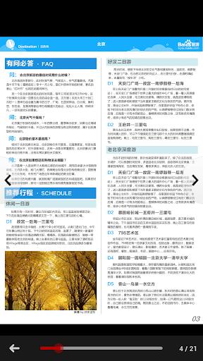 【免費旅遊App】北京旅行攻略-APP點子