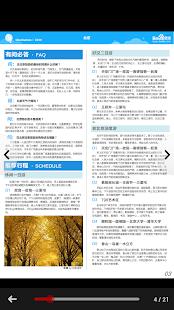 玩免費旅遊APP|下載北京旅行攻略 app不用錢|硬是要APP