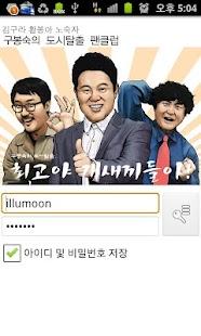 구봉숙의 도시탈출 - screenshot thumbnail