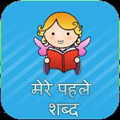 HINDI FIRST WORDS