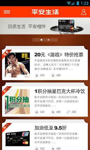 【免費商業App】平安生活-APP點子