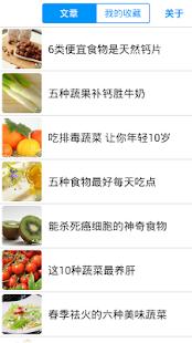 玩健康App|食物养生免費|APP試玩