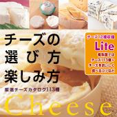 チーズの選び方・楽しみ方【Lite】