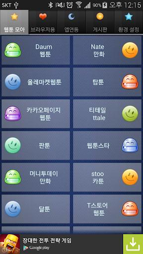 웹툰 모아 SPEED