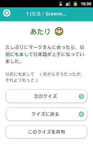 玩免費教育APP|下載日語5 Lite (JLPT N1) app不用錢|硬是要APP