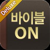 바이블온 성경찬송[갤럭시S3 ,노트2, 베가레레이서2]