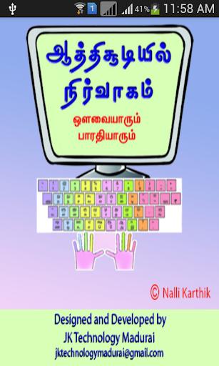 Nalli Aathichudiyil Nirvagam