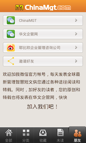 Screenshots for ChinaMGTcom