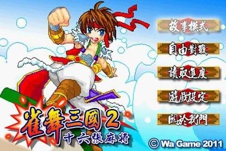 Three Kingdoms Mahjong 16 - náhled