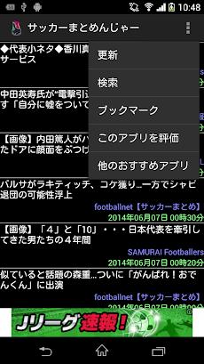 サッカーまとめんじゃーのおすすめ画像2