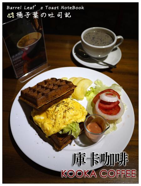 庫卡咖啡 KOOKA COFFEE -- 咖啡.輕食.午茶.甜點