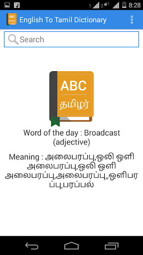 English Tamil Dictionary