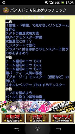 【免費娛樂App】パズ★ドラ超速ゲリラチェック-APP點子