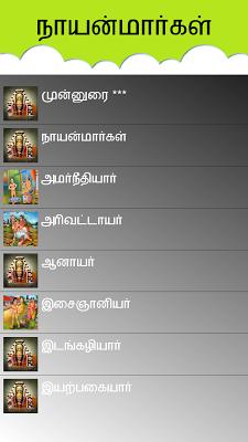 Nayanmars - screenshot
