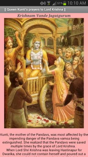 Queen Kunti's Stuti Bhagavatam