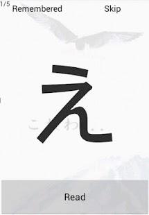 LazyMan - Hirakana&Katakana - screenshot thumbnail