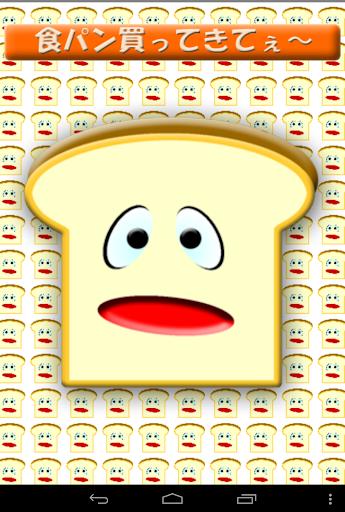食パン買ってきて~
