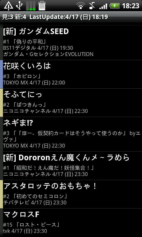 アニメ見てるなう(アニメ番組表)- screenshot