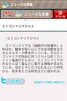 Screenshot of ニュースな言葉