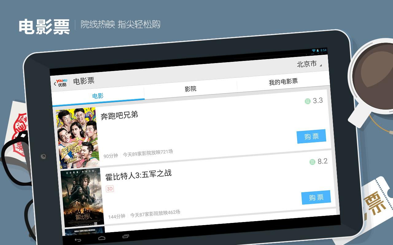 Youku-Movie,TV,cartoon,Music - screenshot
