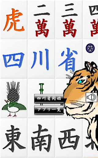 タイガー四川省