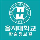 을지대학교 학술정보원