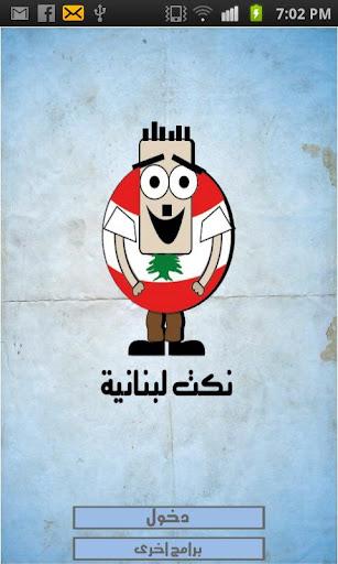 نكت لبنانيه