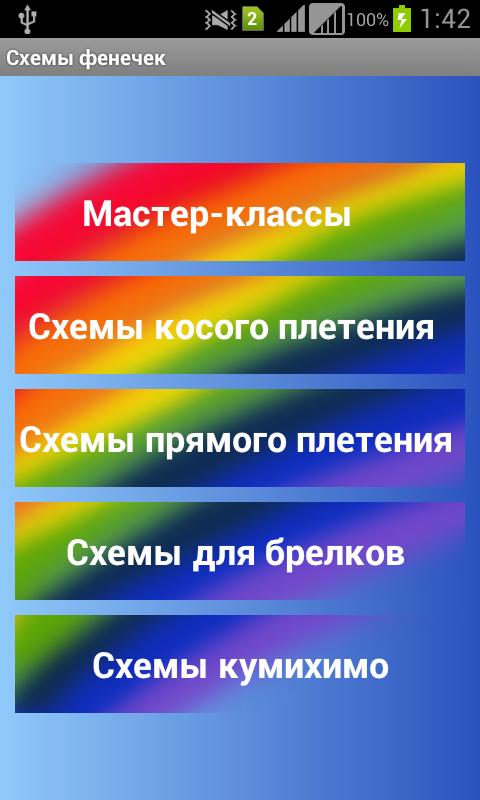 Схемы фенечек – скриншот