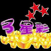 Taiwan Lottery