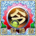 今彩539黃金版路憶測參考【免費APP軟體】 icon