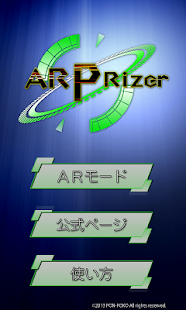 AR Pライザー- screenshot thumbnail