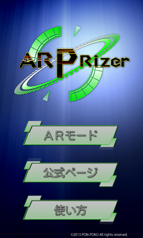 AR Pライザー- screenshot