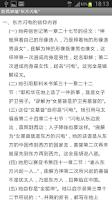 Screenshot of 防范异端「东方闪电」(简)