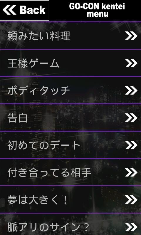 オトせる!合コン検定- screenshot