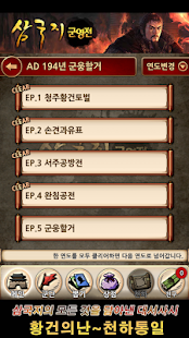 삼국지 군영전- screenshot thumbnail