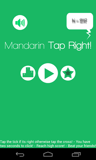 Mandarin Tap Right 文字游戏