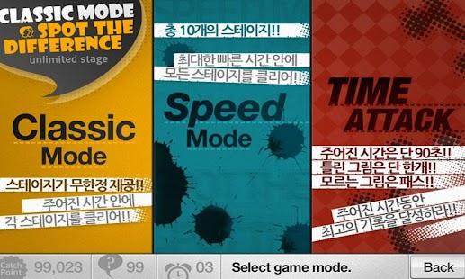 [틀린그림찾기] 캐치플러스 (CatchPlus)- screenshot thumbnail
