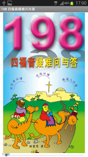 198 四福音疑难问与答 试阅版 简