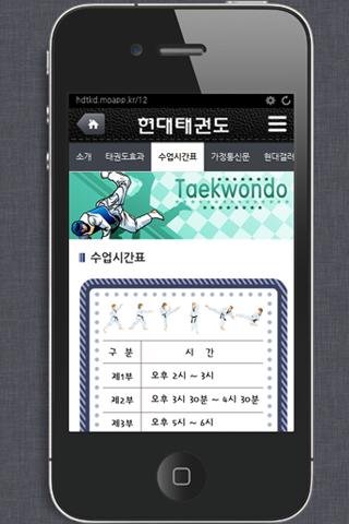 【免費教育App】현대태권도&스포츠클럽-APP點子