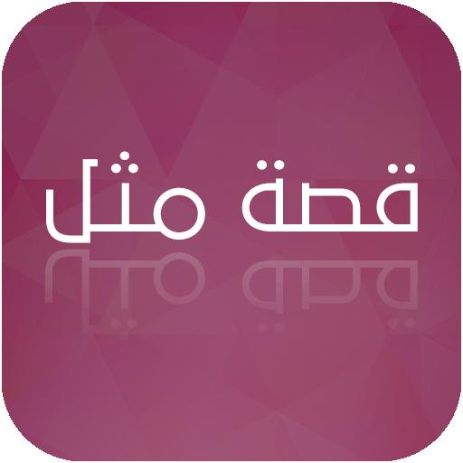 Arabic Popular Sayings Stories