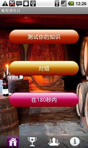 葡萄酒培训