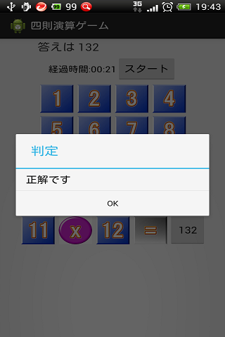 免費解謎App|四則演算ゲーム|阿達玩APP
