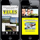 Мобильный справочник VELES