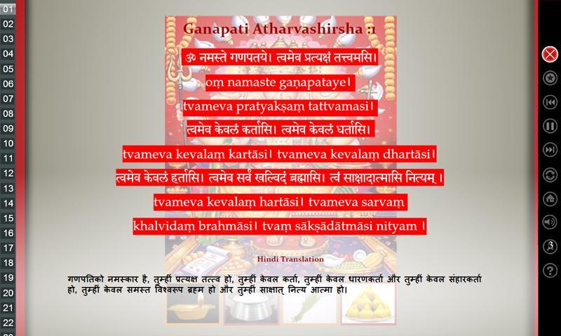 Ganapati Atharvashirsha- screenshot