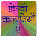 Hindi Stories 2 (Pocket Book) icon