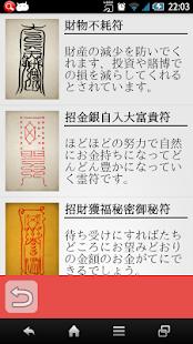無料生活Appの霊符|記事Game