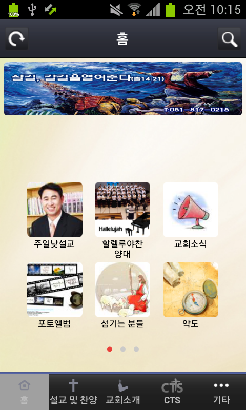 부암제일교회- screenshot