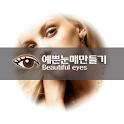 예쁜 눈매 만들기 icon