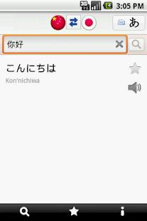 玩免費書籍APP|下載老虎日語詞典 app不用錢|硬是要APP