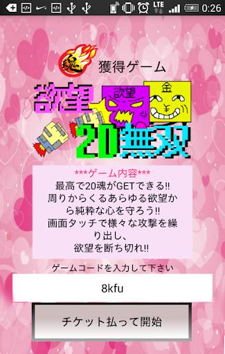 欲望2D無双【魂獲得用ミニゲーム】
